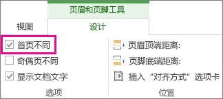 """显示""""页眉和页脚工具""""中""""选项""""下方的""""首页不同""""复选框的图像。"""