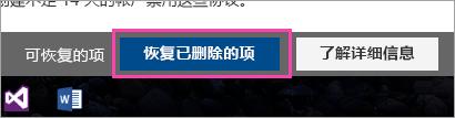 """""""恢复删除项目""""按钮的屏幕截图。"""