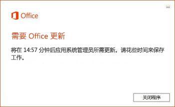 Office 更新 15 分钟截止时间通知