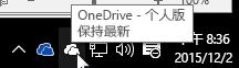 OneDrive 个人版同步客户端