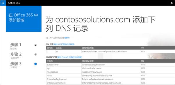 为你的域添加以下 DNS 记录