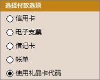 单选按钮控件示例