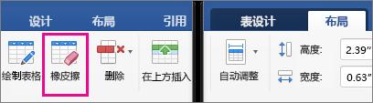 """在""""页面布局""""选项卡上的""""表格设计""""选项卡旁边,已突出显示""""擦除"""""""