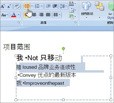 突出显示的项目符号按钮的选定文本