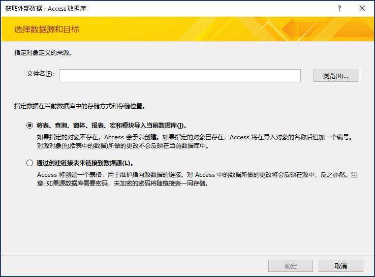 """""""获取外部数据 - Access 数据库""""导入向导的屏幕截图。"""