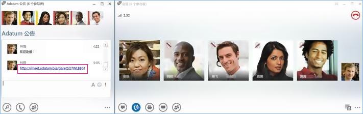 聊天室电话会议的屏幕截图