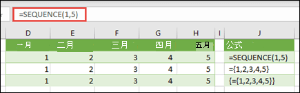 使用 = SEQUENCE (1, 5) 或 = {1, 2, 3, 4, 5} 创建水平数组常量