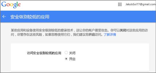 需进入 Google Gmail 以允许 Outlook 访问