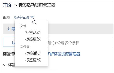 显示有文件和文件夹标签活动的下拉菜单