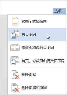"""""""首页不同""""页眉和页脚选项"""