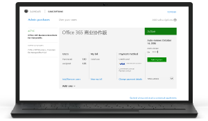 Office 365 管理门户中订阅管理页面的屏幕截图
