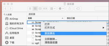右键单击菜单,从 Mac 上的垃圾桶 recove 文件