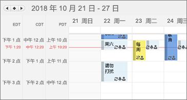 显示三个时区的日历