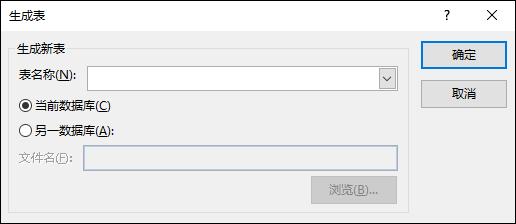 """通过 Access 中的""""生成表""""对话框,可选择生成表查询的选项。"""