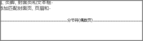 在 Word 中位于页面底部的偶数页分节符。