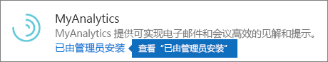 Outlook 应用商店中由管理员安装的加载项。