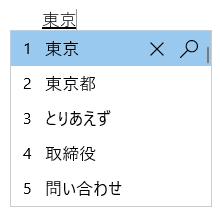 """预测候选项窗口用户界面,显示""""to""""的建议。"""