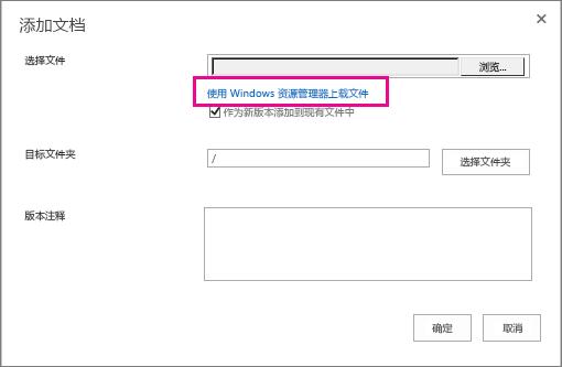 """选择""""使用 Windows 资源管理器上载文件""""。"""