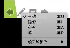 屏幕截图显示可用于指针在幻灯片放映中使用的选项。选项是自动、 隐藏、 箭头、 笔,和绘图笔颜色。