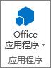 """""""Office 应用程序""""按钮"""