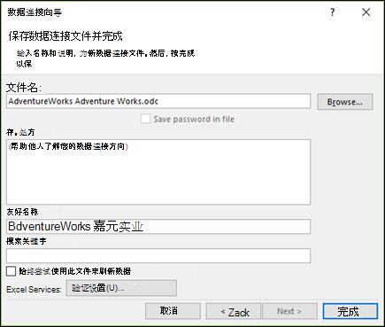 数据连接向导 > 保存数据连接文件并完成