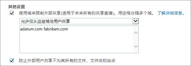 在 Office 365 SPO 中限制外部共享的其他设置