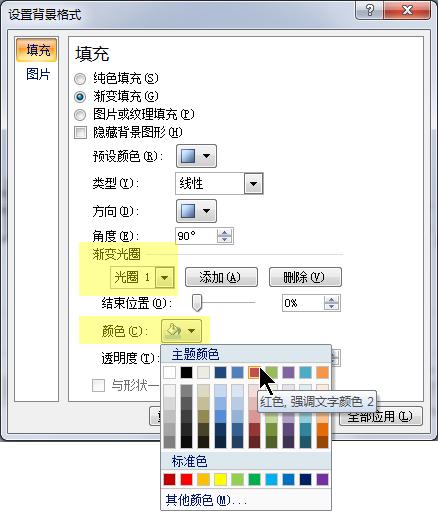 """若要使用自定义渐变配色方案,请选择渐变光圈,然后选择""""颜色""""。"""