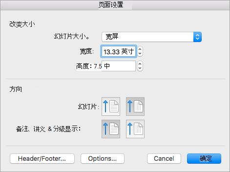 显示 PowerPoint 页面设置对话框