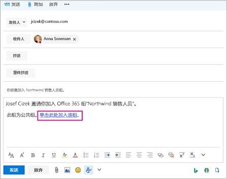 通过电子邮件发送链接邀请用户加入组