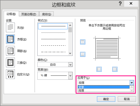 """""""边框和底纹""""对话框中已突出显示""""应用于""""框中的选项。"""