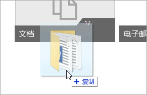 一个屏幕截图,显示光标将文件夹拖动到 OneDrive.com