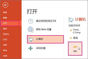 加 载和应用 PowerPoint 模板