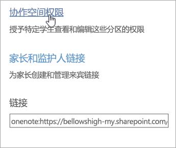 """""""管理课堂笔记本""""中的""""协作空间权限""""链接,位于""""家长和监护人链接""""上方。"""