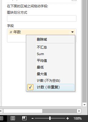 """在 Power View 字段中选择""""计数(不重复)"""""""