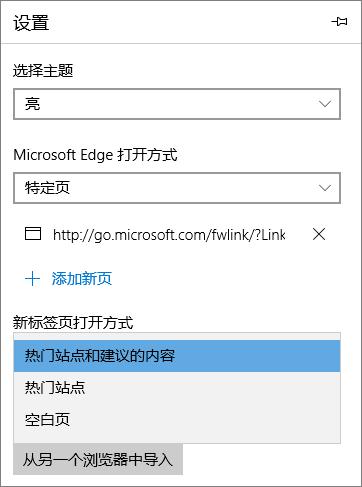 """显示""""我的 Office 365""""选项卡的 Microsoft Edge 设置"""