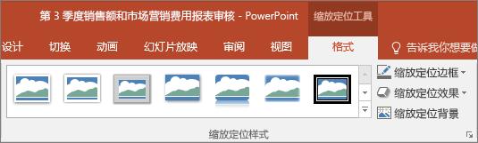 """显示 PowerPoint 中可在""""格式""""选项卡中选择的不同缩放定位样式和效果。"""