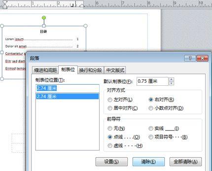 使用制表位和前导符创建目录 (TOC)。
