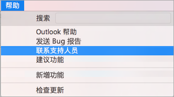 显示具有联系支持选项的帮助菜单