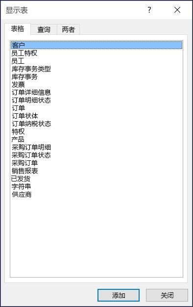 """显示 Access 中的""""表格""""对话框,显示表名称"""