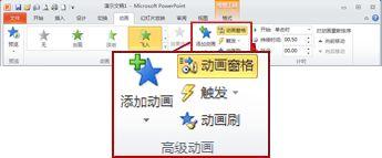 """PowerPoint 2010 功能区中""""动画""""选项卡上的""""高级动画""""组。"""
