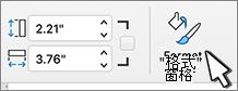 """选中 """"格式窗格"""" 按钮"""