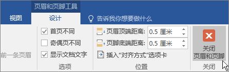 """""""页眉和页脚工具""""选项卡上突出显示""""关闭页眉和页脚""""选项。"""