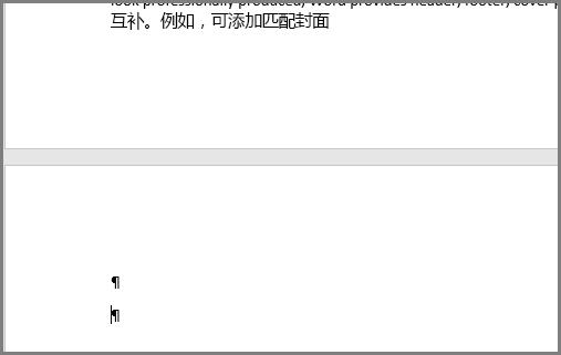 Word 页面顶部的空段落