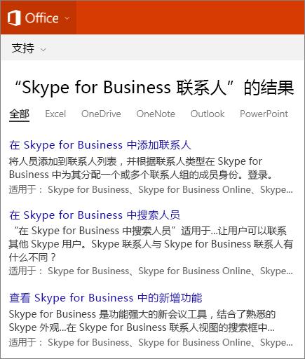 屏幕截图显示在 Office 支持网站上搜索 Skype for Business 联系人的结果。