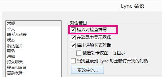 """""""Lync'常规""""选项窗口的屏幕截图,其中'拼写检查'框已选中"""""""
