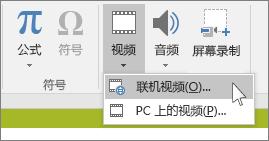 在功能区上的 PowerPoint 中插入联机视频按钮