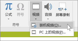 PowerPoint 功能区上用于插入联机视频的按钮