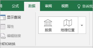 """""""数据""""选项卡,""""股票""""和""""地理位置""""按钮"""