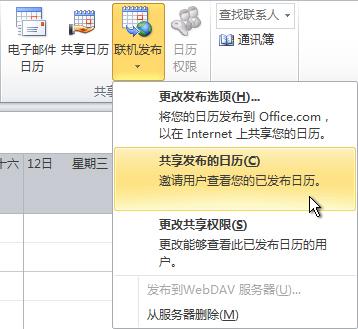 """功能区上的""""共享发布的日历""""命令"""