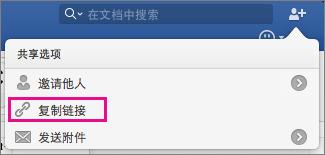"""要将文档链接复制到剪贴板,请单击""""复制链接""""。"""